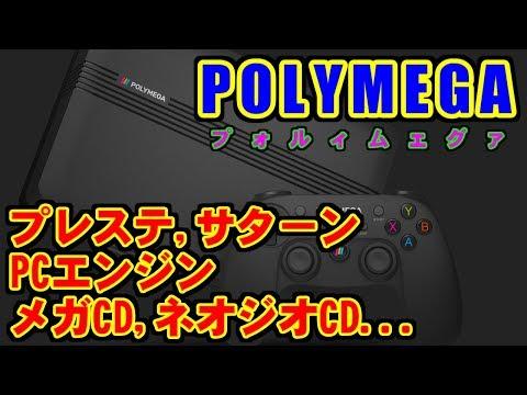 POLYMEGA - PS,SS,PC-E,MEGA-CD,NEOGEO-CD等に対応するアレ杉流ゲーム機!