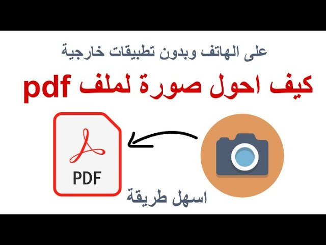 كيف احول صورة لملف Pdf كيفية طريقة تحويل الصور لملف Pdf على الهاتف المحمول بدون تطبيقات خارجية Youtube