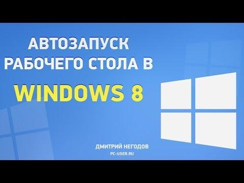 Автозапуск рабочего стола в Windows 8