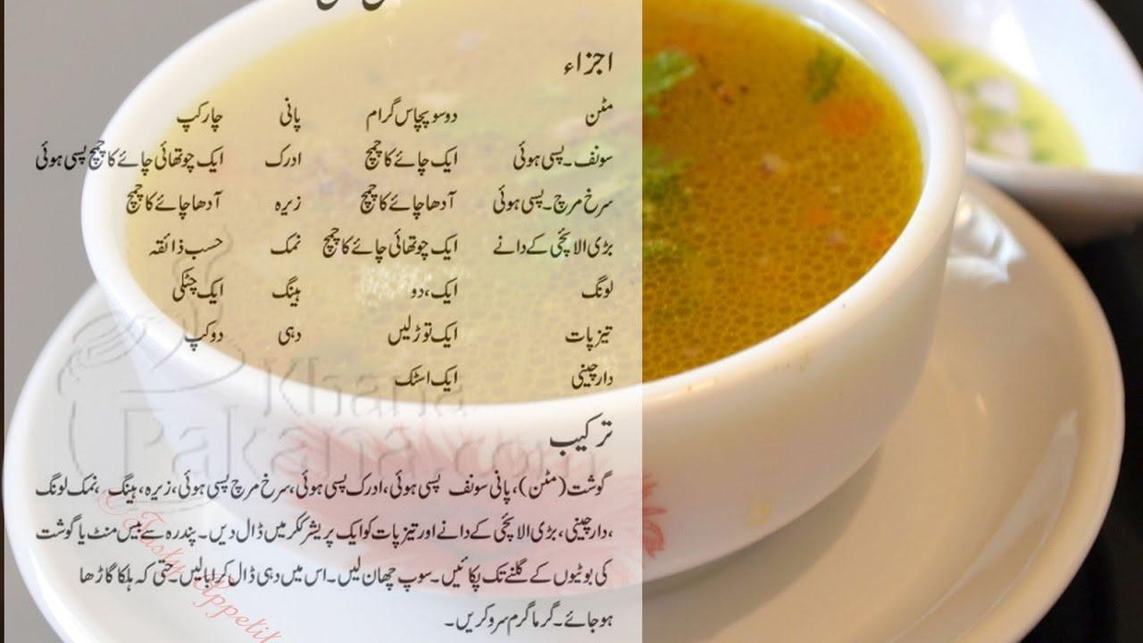 Mutton Soup Recipe In Urdu Youtube