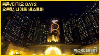 [홍콩/마카오] DAY2_마카오 오픈탑 나이트 버스투어…