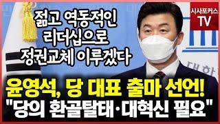 """당대표 출마 선언한 윤영석 """"젊고 역동적인 리…"""