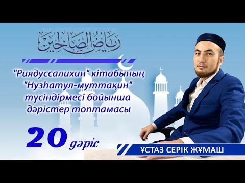 Серік Жұмаш - Ізгі амалдарды жасауға асығу 3 | УАҒЫЗ-НАСИХАТ