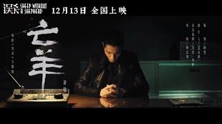 """《误杀》主题曲《亡羊》MV """"萧式唱腔""""声动人心(肖央 / 谭卓 / 陈冲)【预告片先知   20191211】"""