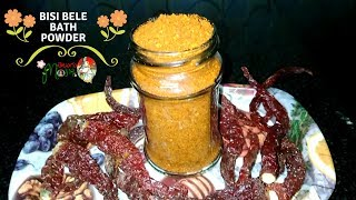 Bisibele bath Powder || Bisi bele Bath || Karnataka Recipes || Recipe in Telugu