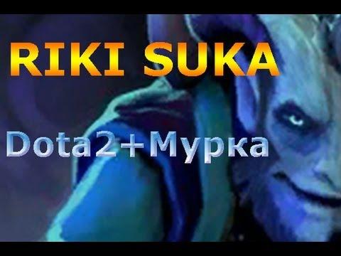 видео: [Песня] riki suka (dota2+Мурка)