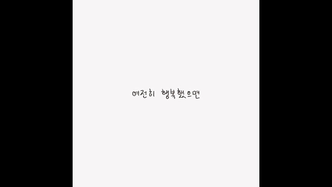 윤딴딴 - 여전히 행복했으면 (inst.)