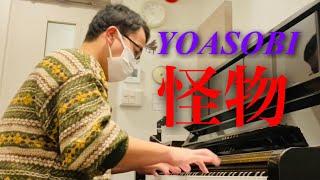 YOASOBI「怪物」を耳コピして弾いてみた。