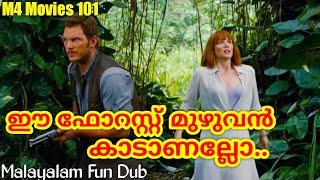 Jurassic World Malayalam Fun Dub   M4 Movies 101   Malayalam Vines