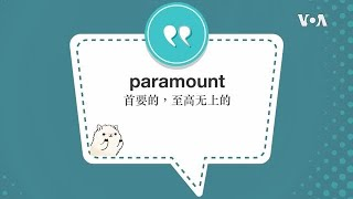 学个词 --paramount
