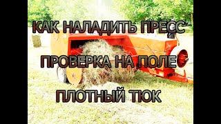 Настройка пресса Sipma 224 | Проверка на сене в поле! | Плотный тюк