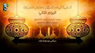 دعاء اليوم الثاني من شهر رمضان | الرادود أحمد الفتلاوي