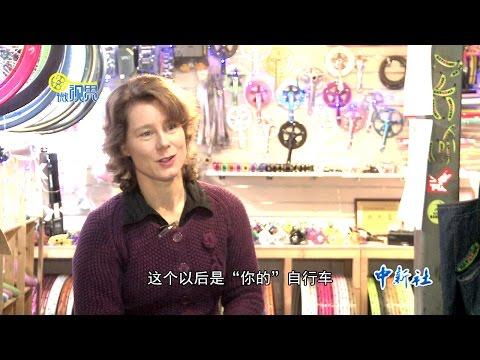 德国女人辞掉高薪工作在北京开自行车商店 / A German Woman of Beijing and the Bicycles (Deutsche Untertitel)