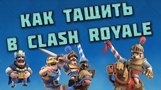 видео Как не проигрывать бои в Clash Royale