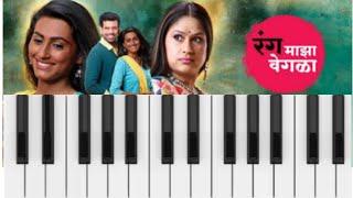 Rang Majha Vegala | Title Song | Instrumental On Keyboard | Star Pravah | Marathi Serial