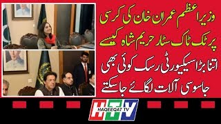 Hareem Shah Reaches to Imran Khan's Chair at MOFA