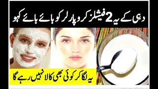 Curd Facial for Fairness | Skin Whitening Curd Facial | Beauty Tips In Urdu