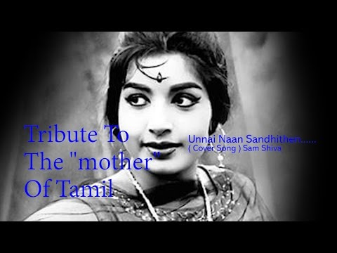 Unnai Naan Santhithen |Cover |  Sam Shiva |Tribute To The Mother Of Tamil