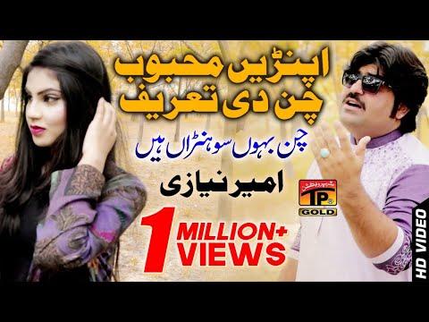 Aey Aadin Chan Boun Sohna Aey - Ameer Niazi - Latest Song 2018 - Latest Punjabi And Saraiki