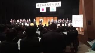 2017東京海洋大学入学式校歌