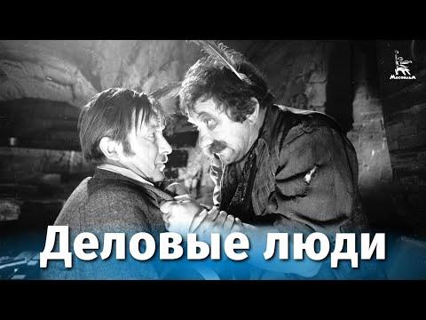 Деловые люди (комедия, реж. Леонид Гайдай, 1962 г.)
