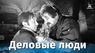 Деловые люди(Смотрите и скачивайте наши фильмы в App Store - https://itunes.apple.com/ru/app/mosfil-m/id463145701?mt=8 Google Play ..., 2011-10-01T20:01:09.000Z)