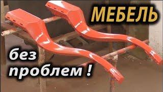 Как сделать красивую мебель . Часть - 2.How to make beautiful furniture.-2