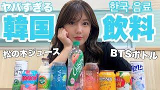 韓国の飲み物を飲み比べ   大定番から変わりもの(?)まで!!! 正直にレビュー!!!! ですが全て、みゃおの※個人的な感想です!! コメントやチャンネル登録よろしく ...