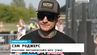 В Новосибирске прошло грандиозное мотофристайл-шоу
