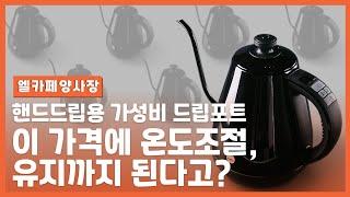 가성비 온도조절 전기포트 추천 - 이가격에 온도조절이 …