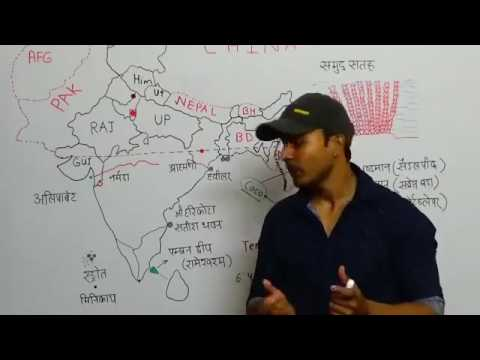 INDIAN GEOGRAPHY    PHYSICAL GEOGRAPHY   