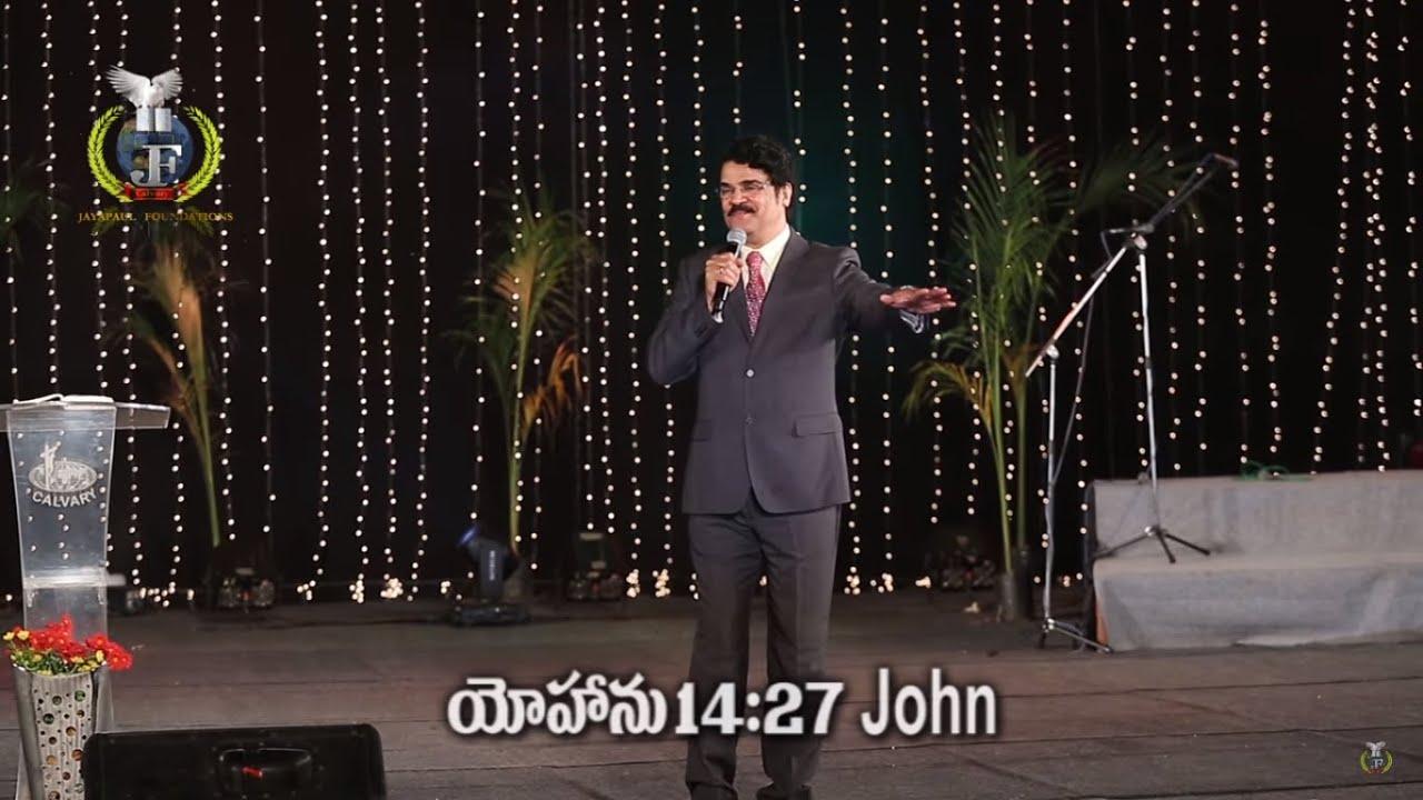 మీరు సమాధానం కలిగి ఉన్నారా? Part -1    Do you have Peace in your Life?  Part -1     Dr N Jayapaul
