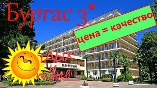 Отели Сочи - Пансионат Бургас (п. Кудепста). Отзыв об отеле(, 2016-04-01T14:00:01.000Z)
