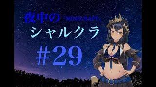 [LIVE] 【Minecraft】シャルクラ #29【島村シャルロット / ハニスト】