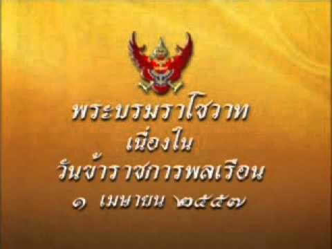 NBT News Focus พระบรมราโชวาทวันข้าราชการพลเรือน