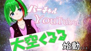大空くるるの動画「#1 VTuber大空くるる始動!!!!」のサムネイル画像