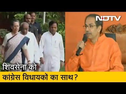 30 Congress MLA Shiv Sena के साथ हैं: सूत्र