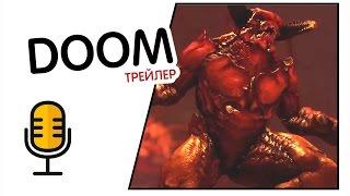 Doom (Трейлер мультиплеера) (2016) MadVoiceBro