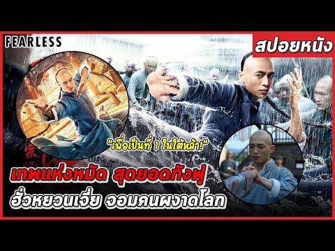 สปอยหนัง | เทพแห่งหมัด! สุดยอดกังฟู  | Fearless Kungfu King (2020) จอมคนผงาดโลก