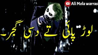 Gujjar status WhatsApp 30 sec video#29Gujjar punjabi poetry  status|Gujjar poetry in urdu