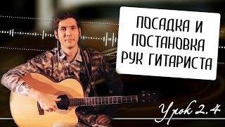 Урок 2.4 - Как играть на гитаре: посадка и постановка рук гитариста