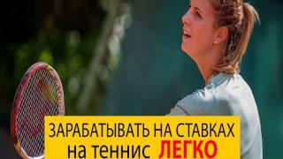Теннис онлайн! Стратегия ставок!