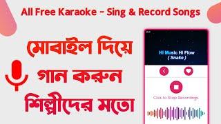 All Free Karaoke, Sing & Record Songs like Singers with Your Android Phone, Best Free Karaoke App screenshot 1