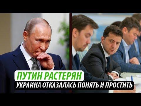 Путин растерян. Украина