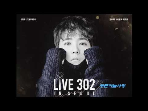 [AUDIO] 160109 Lee Hong Gi [LIVE 302] in Seoul