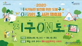 2020년 도봉구 온라인 책축제 홍보영상