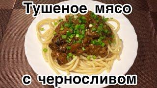 тушеное МЯСО С ЧЕРНОСЛИВОМ. Обалденно вкусно!