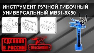 Обзор гибочного станка MB31-6x50 для холодной ковки