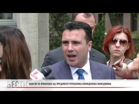 """Заев не се откажува од предлогот """"Република Илинденска Македонија"""""""