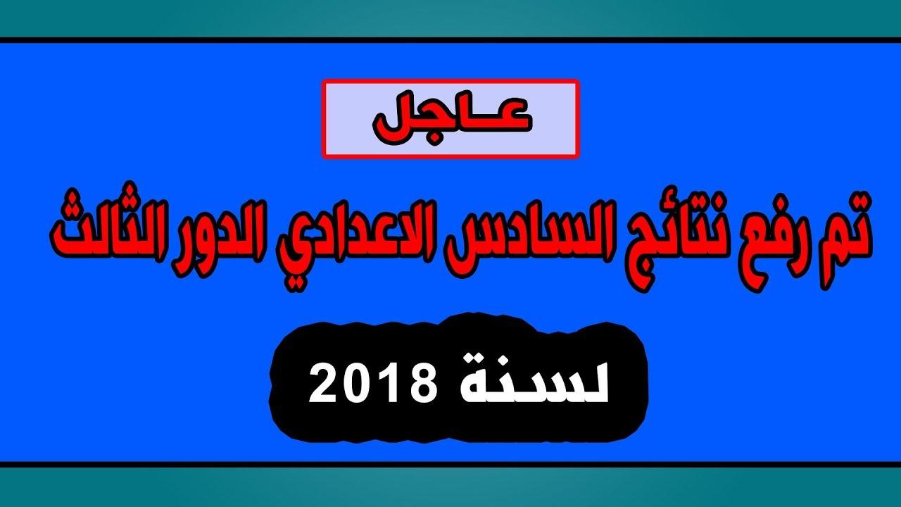 #عاجل تم رفع نتائج الدور الثالث للصف السادس الاعدادي 2018